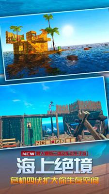 海底生存安卓免费版 V1.0.1