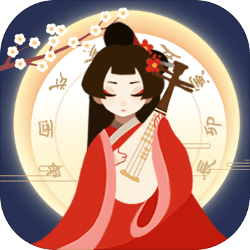 古代人生安卓版 V1.0.7