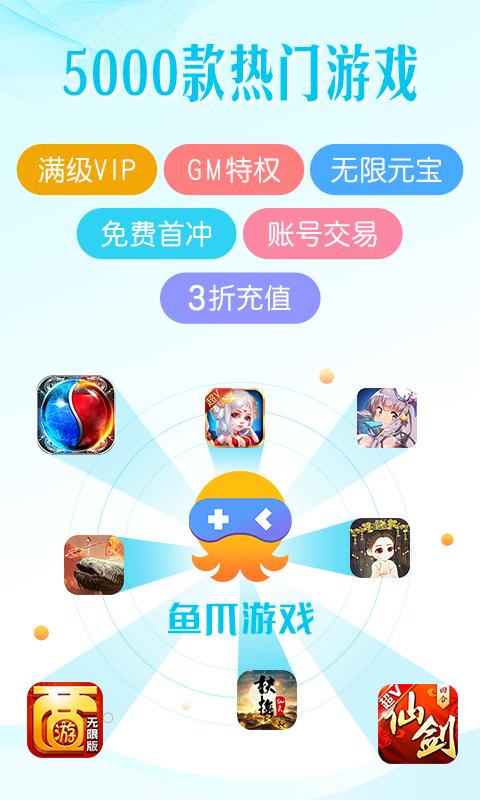 鱼爪手游安卓版 V8.2.5
