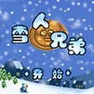 雪人兄弟2安卓版 V1.45