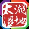 太湖湿地公园安卓版 V1.0