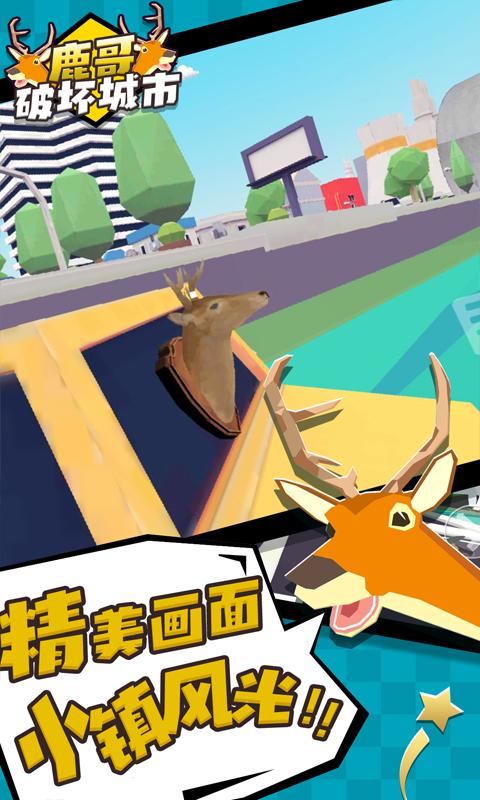 鹿哥破坏城市安卓版 V1.2