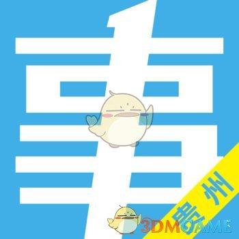 贵州事考帮安卓版 V2.0.1.2