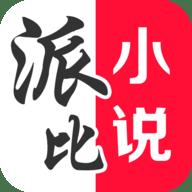 派比小说安卓官方版 V1.2.1