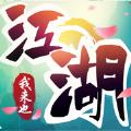 江湖我来也安卓免费版 V1.0.4