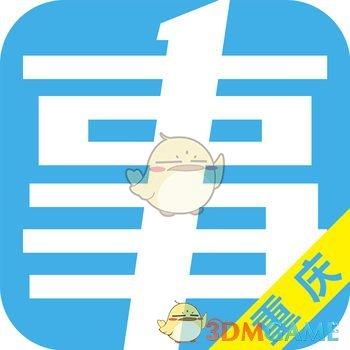 重庆事考帮安卓版 V1.2.3