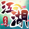 江湖我来也安卓官方版 V1.0.4