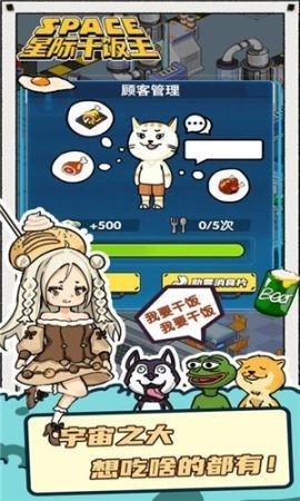 星际干饭王安卓版 V1.0