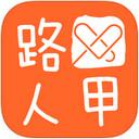 路人甲公益安卓版 V2.1.0