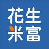 花生米富ios版 V1.3.0
