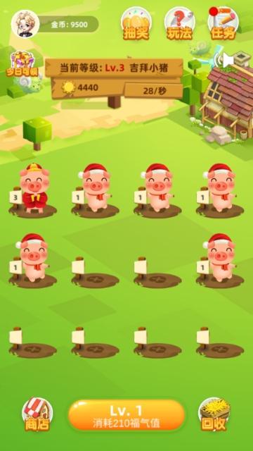欢乐养猪场安卓免费版 V3.2.011