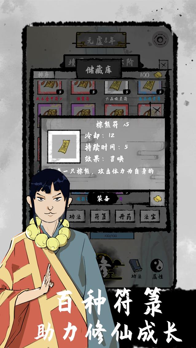 太公传承安卓版 V0.1.0