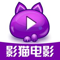 影猫电影安卓版 V2.0.1