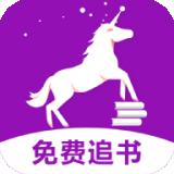 安马有声小说ios版 V2.1.3