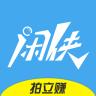闲侠拍立赚安卓版 V2.4.5