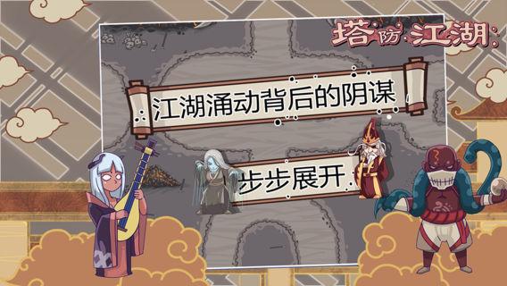塔防江湖2ios版 V1.2