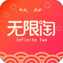 无限淘ios版 V11.0