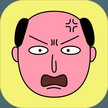 愤怒的大叔安卓版 V1.0