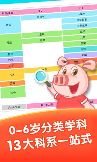爱宝贝早教全计划安卓版 V4.3.4
