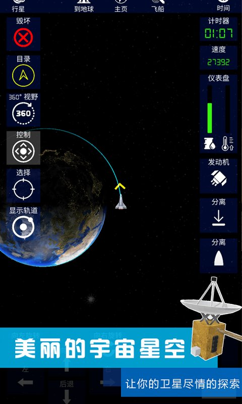 真实模拟制造火箭安卓版 V1.0.0