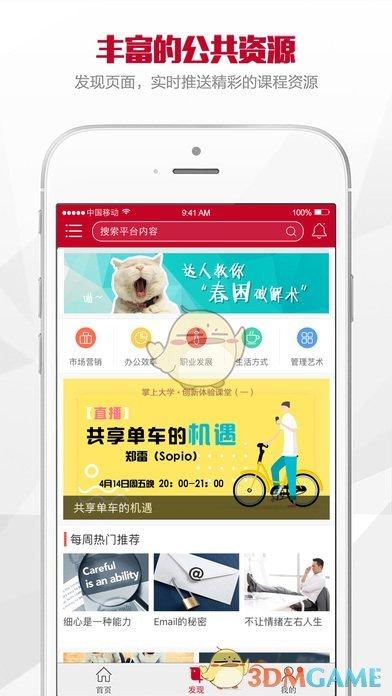 华夏学苑安卓版 V1.0.1