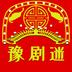 豫剧迷安卓版 V1.1.1