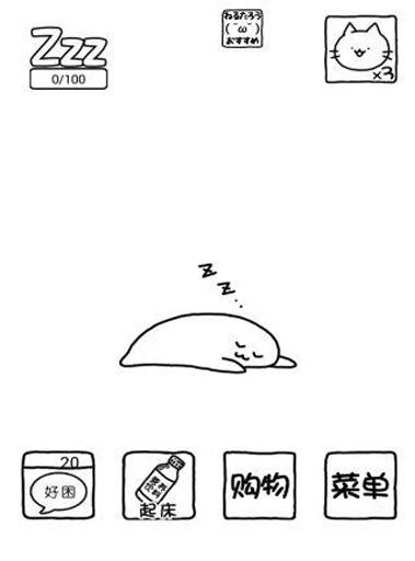 趴趴睡太郎安卓版 V1.0