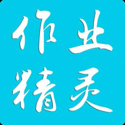 作业精灵安卓网页版 V3.5.5