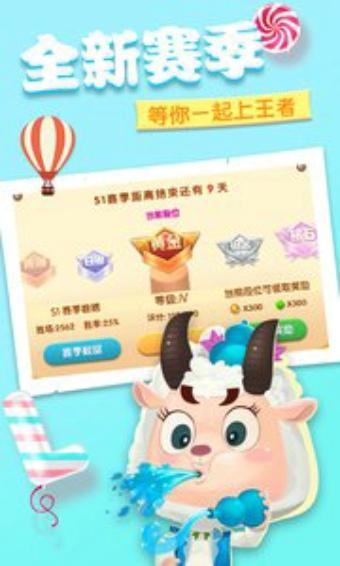 羊羊大作战安卓版 V1.2.0