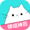 猫爪弹唱ios版 V1.3.2