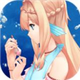 坠入爱情的美人鱼安卓版 V1.0.5