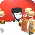 老八3D晓汉堡安卓免费版 V1.1.0