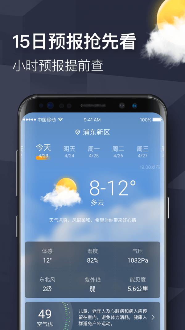 即刻天气安卓官方版 V3.4.0