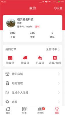 八零惠ios版 V1.1.1