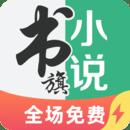书旗小说安卓免费阅读版 V1.0.8.8