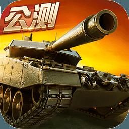坦克射击安卓版 V3.1.1.1
