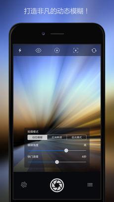 慢快门相机ios版 V1.3.7