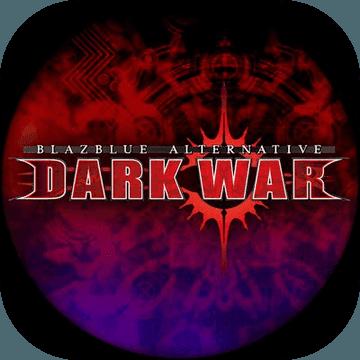 苍翼默示录黑暗战争安卓版 V1.0