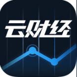 云财经ios版 V5.6.1
