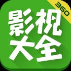 360影视大全安卓官方版 V4.5.3