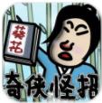 奇侠怪招安卓版 V1.1