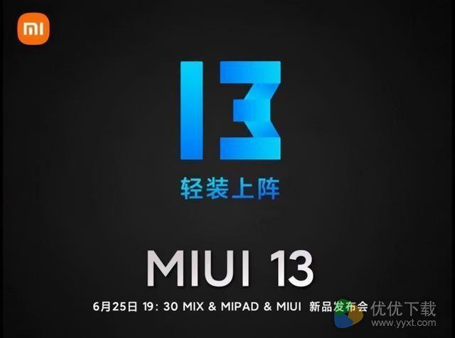 miui13支持哪些机型?miui13适配机型介绍