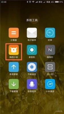 小米云服务安卓版 V1.0