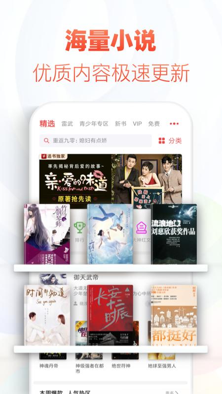 追书神器安卓官方版 V4.70.6