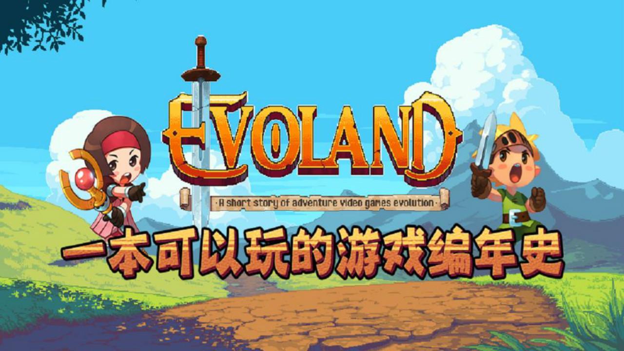 进化之地安卓版 V1.6