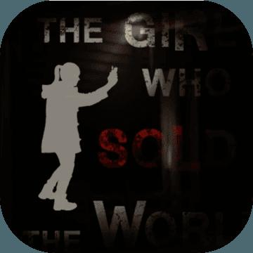 出卖世界的女孩安卓版 V1.1.2