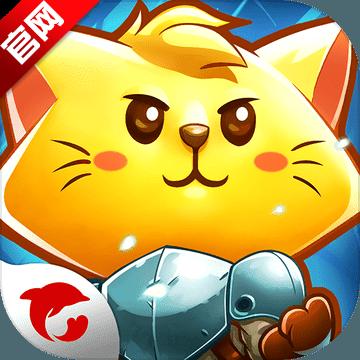 猫咪斗恶龙安卓版 V1.2.2