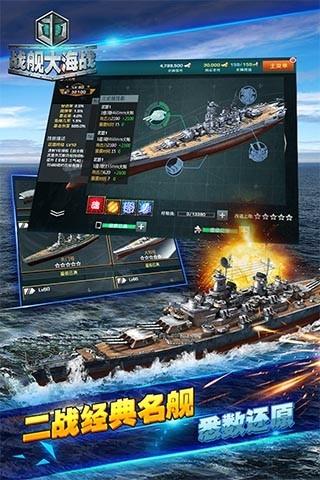 战舰大海战安卓版 V1.5.3