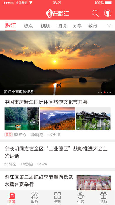 家在黔江ios版 V2.0.5