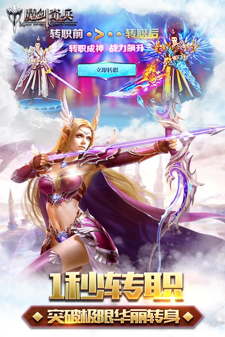 魔剑奇兵安卓版 V1.1.36